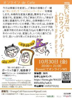 【オンライン de Cafe】テーマ:「笑いヨガ」でハロウィン・パーティー 〜変装笑いで Ho, Ho, Ha-Ha-Ha !!〜 @ ZOOM
