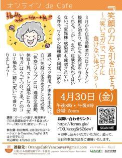 オンライン de Cafe 4月 「笑顔の力」を引き出そう 〜「笑いヨガ」で、コロナに負けない体づくり〜 @ Zoom