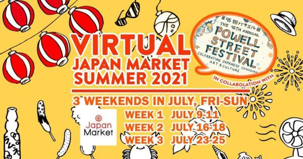 バーチャルジャパンマーケット(Virtual Japan Market Summer 2021) @ オンライン