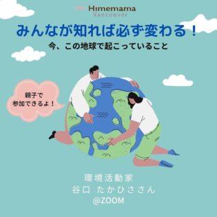 【Himemama Vancouver オンライン】みんなが知れば必ず変わる! @ ZOOM