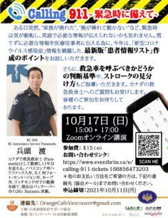 【オンライン講演会】Calling 911〜緊急時に備えて〜 @ ZOOM