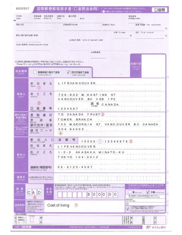国際郵便振替請求書記入済-page-001