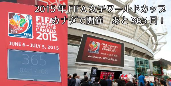 FIFA_WOMENS_WORLD_CUP_CANADA_2015_thumbnail
