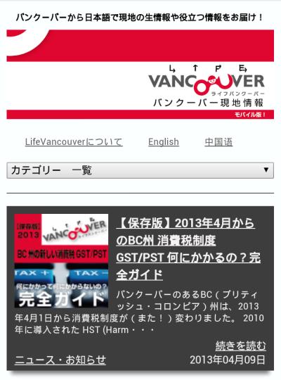 モバイル版LifeVancouver