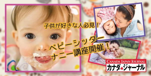 baby-sitter_nanny_th3