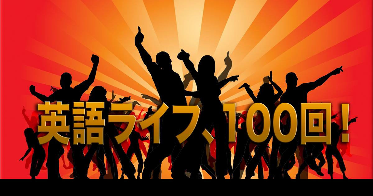 eigo-life-100