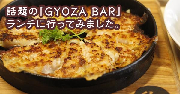 gyoza-bar_th