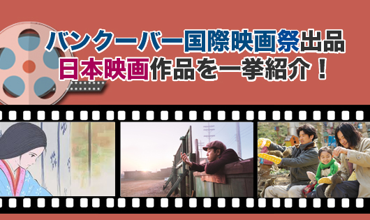 VIFF日本映画作品