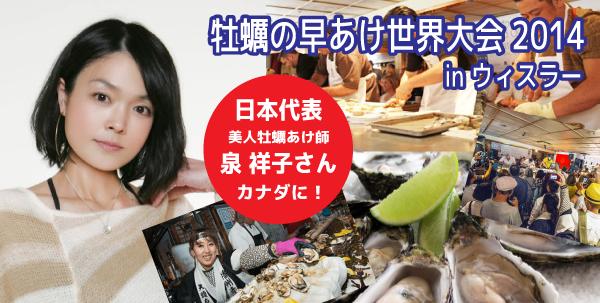 kakiakesekai2014