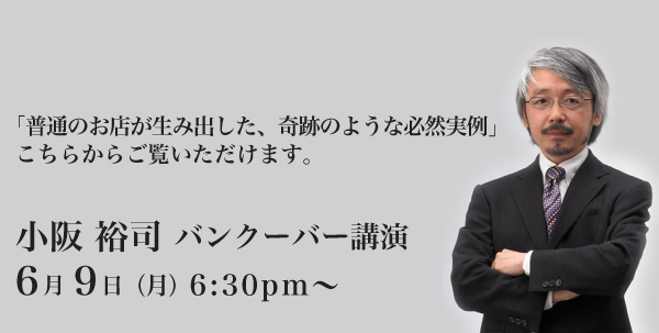 kosaka_banner_600x303