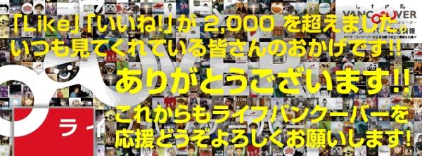 lv_fb_cover2000aniv_600