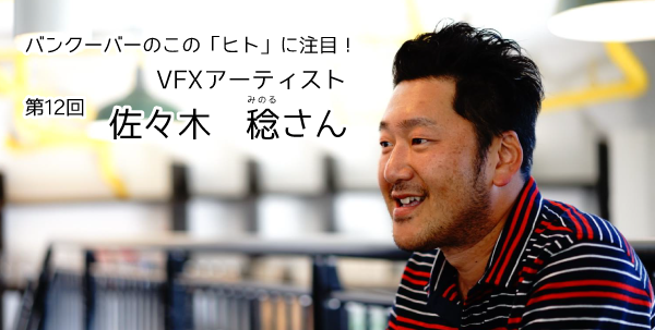 minoru_sasaki_th