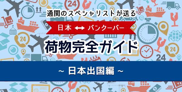 nimotsu-guide-01-thumbnail