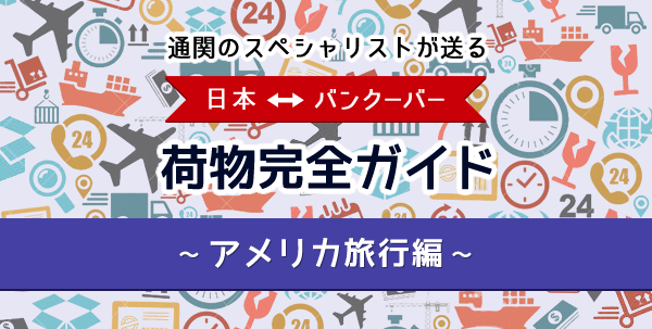 nimotsu-guide-04-thumbnail