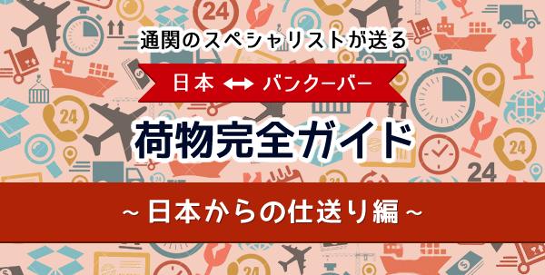 nimotsu-guide-05-thumbnail