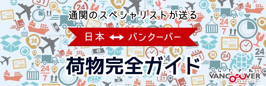 nimotsu-page-title-00