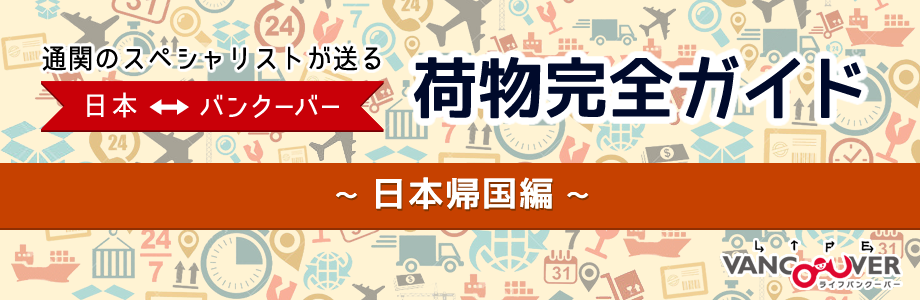 nimotsu-page-title-02