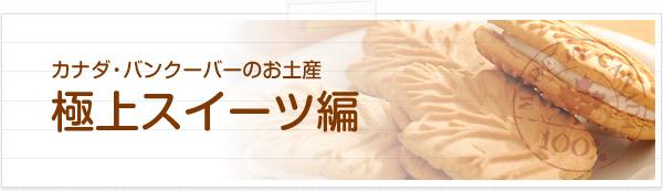 omiyage-01-header