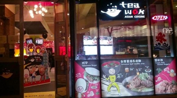 tea-wok1